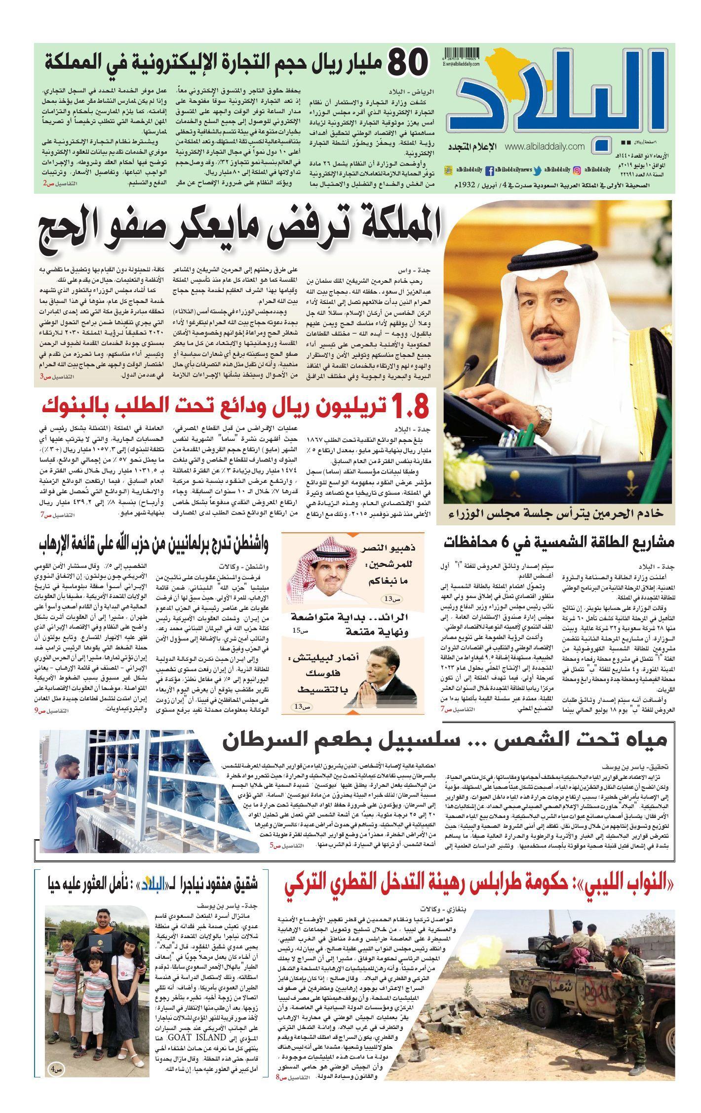 4b72bfb1d صحيفة البلاد - Albilad newspaper