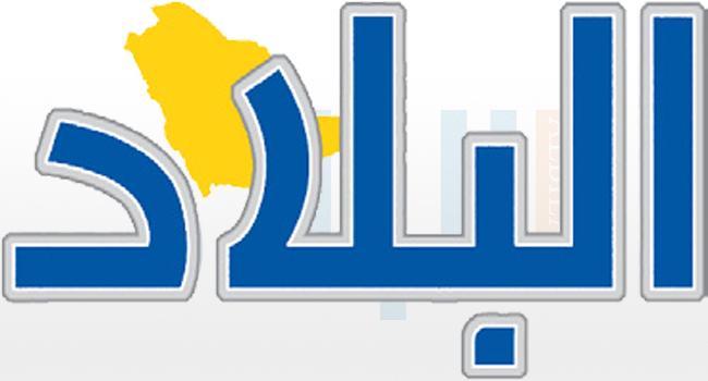 شعار صحيفة البلاد